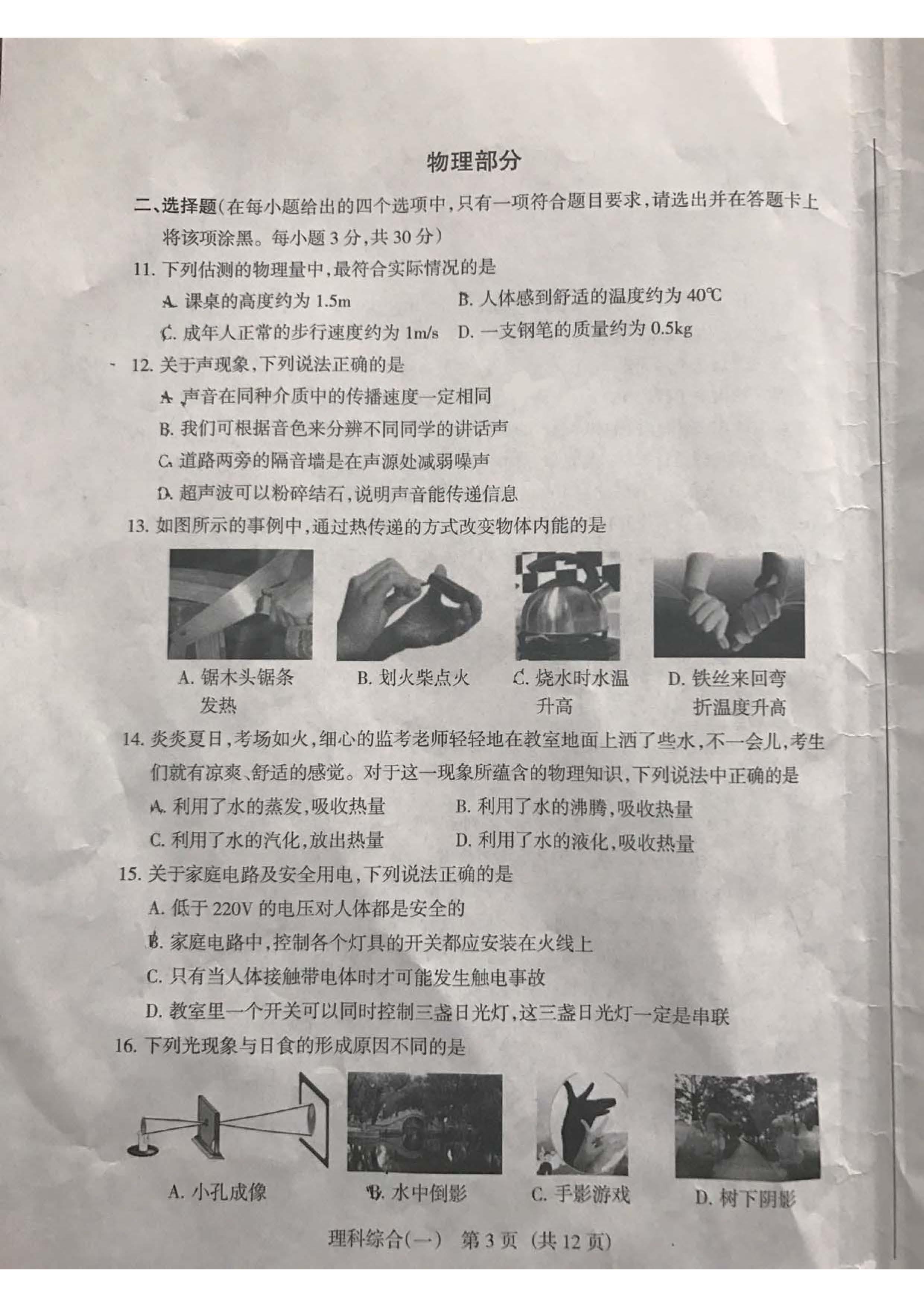 2017山西中考模拟百校联考(一)理综试题及答案(图片版)