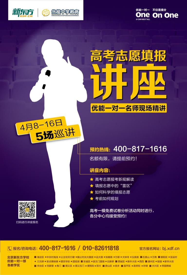 北京新东方优能一对一高考志愿填报讲座火热报名中