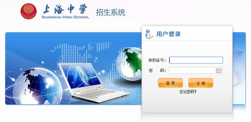 2017上海中学自主招生报名网址入口(图)
