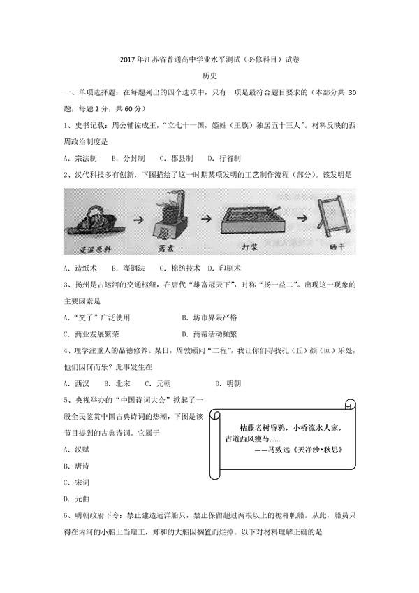 2017江苏小高考历史试卷及答案