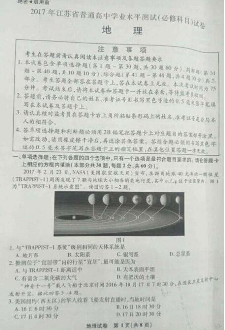 2017江苏小高考地理试卷及答案