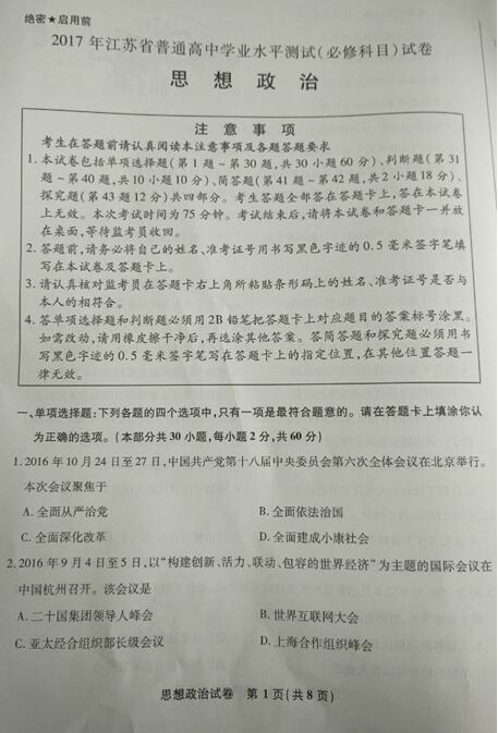 2017江苏小高考政治试卷及答案