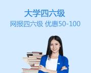 四六级网上报名优惠50-100元