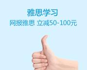 雅思网上报名优惠100元