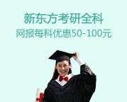 考研网上报名优惠50-100元