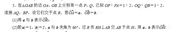 高一数学辅导平面向量练习题5