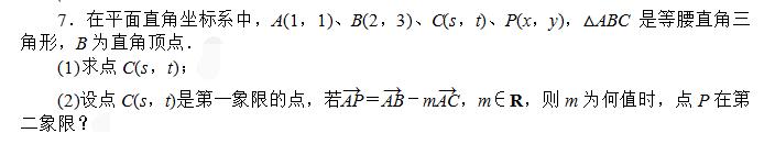 高一数学辅导平面向量练习题7