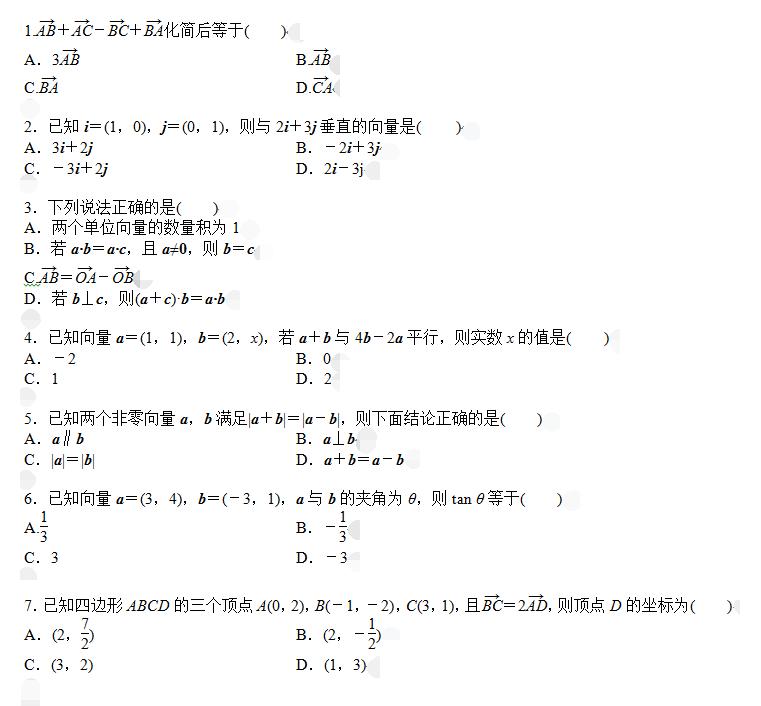 高一数学平面向量练习题