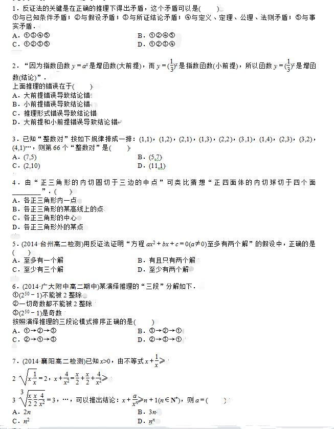 高二數學題:推理與證明練習題