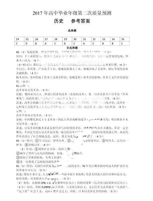 2017郑州二模文综试题及答案