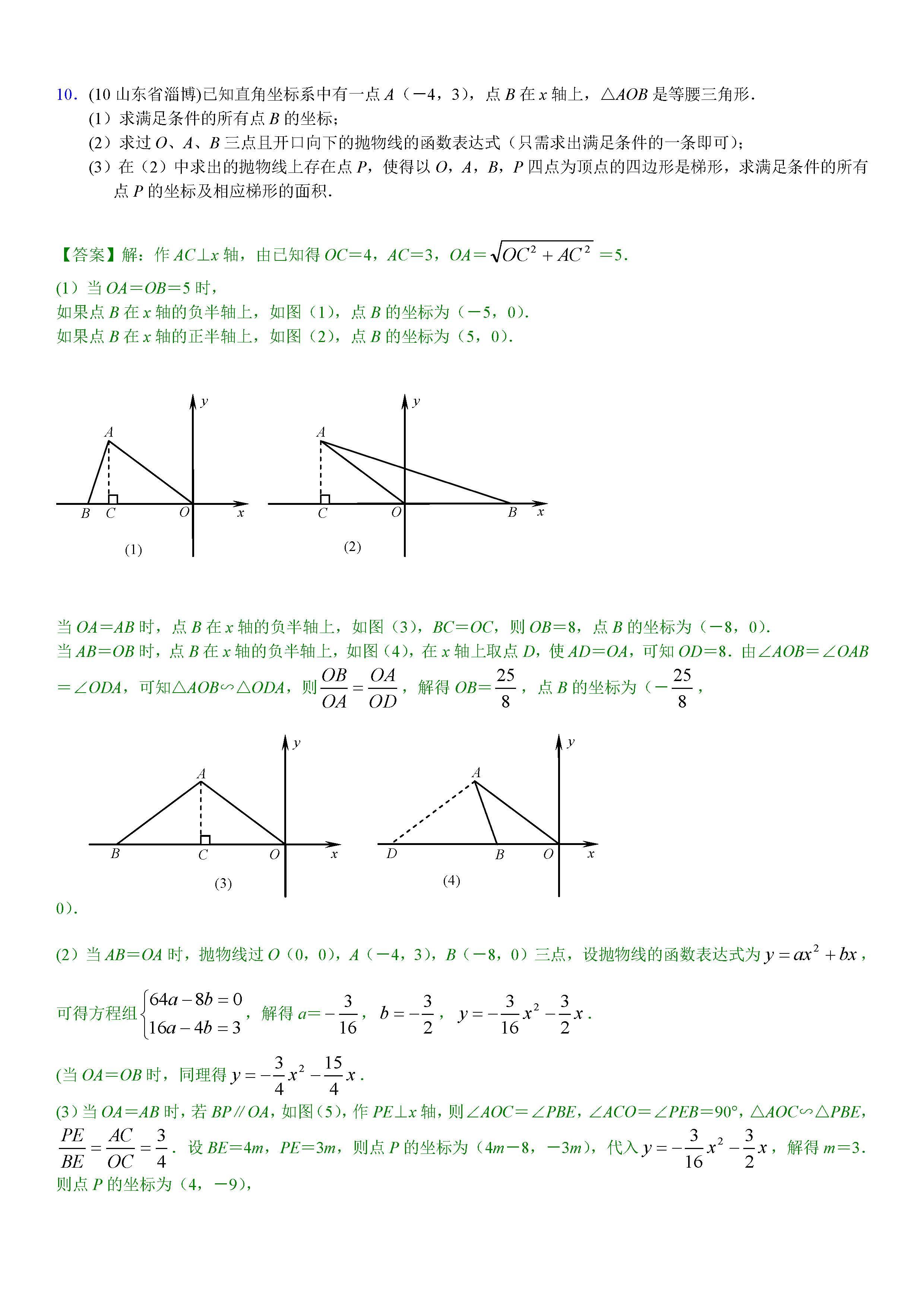 中考数学压轴题之二次函数综合计算题精选(十)