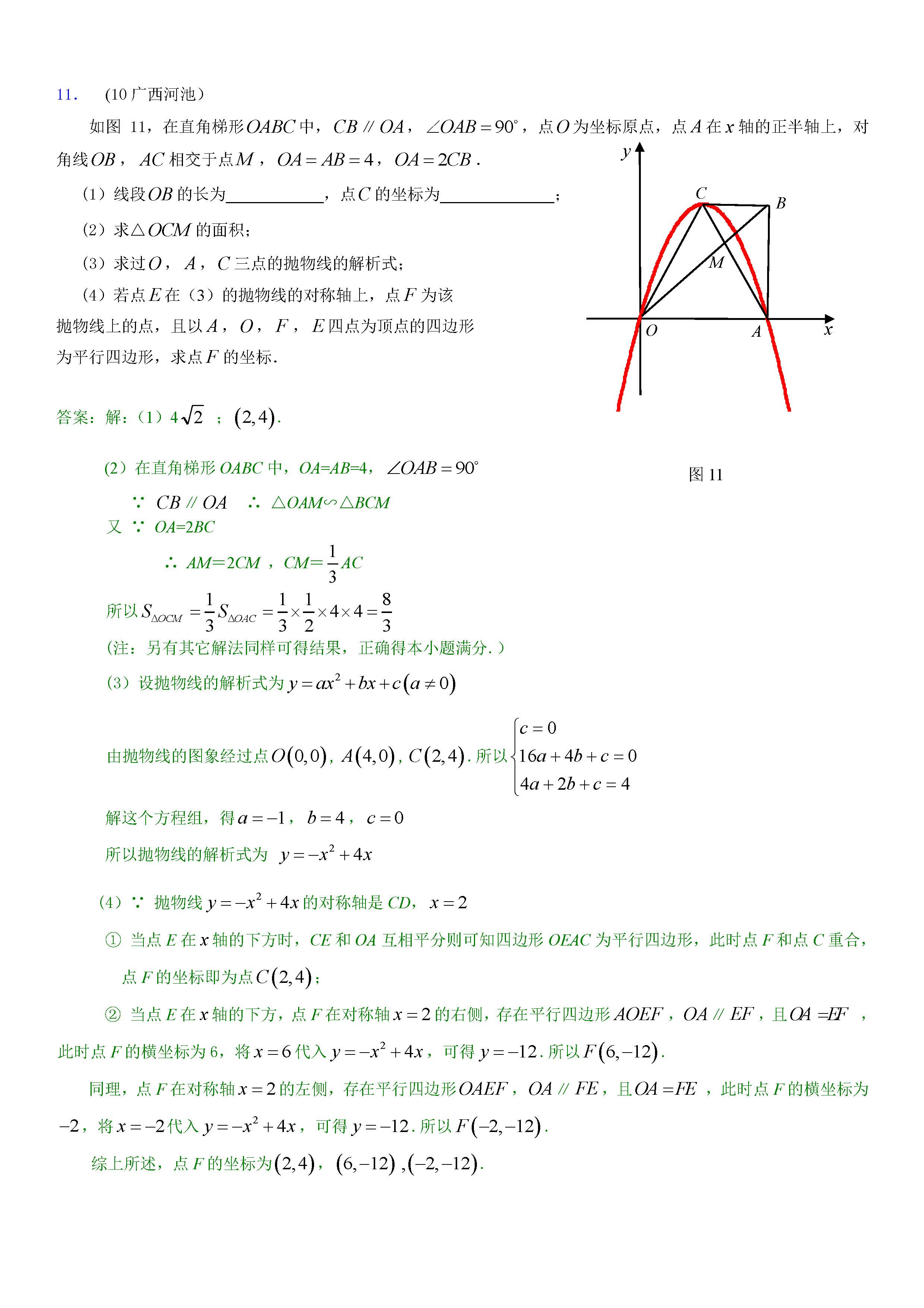 中考数学压轴题之二次函数综合计算题精选(十一)