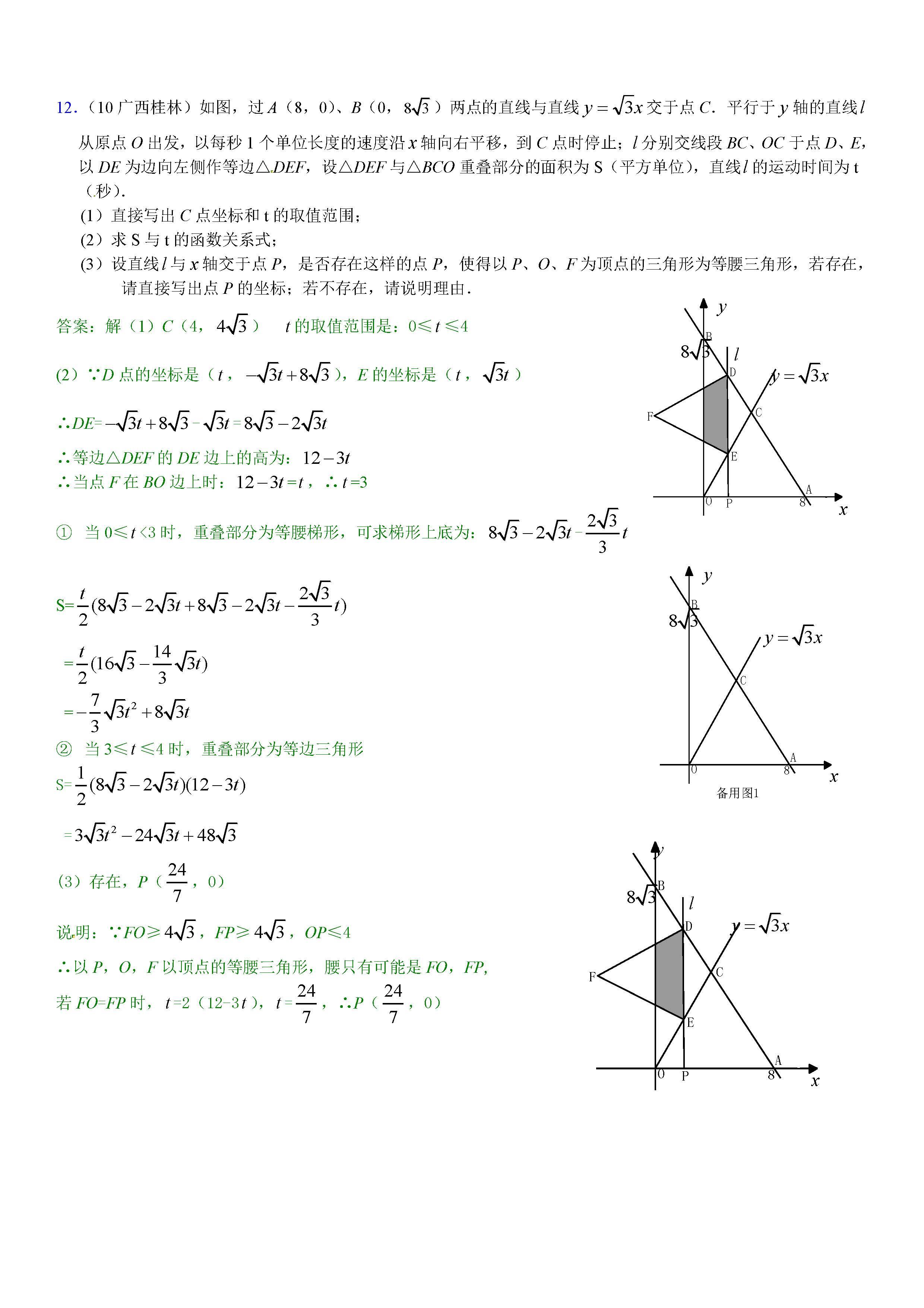 中考数学压轴题之二次函数综合计算题精选(十二)