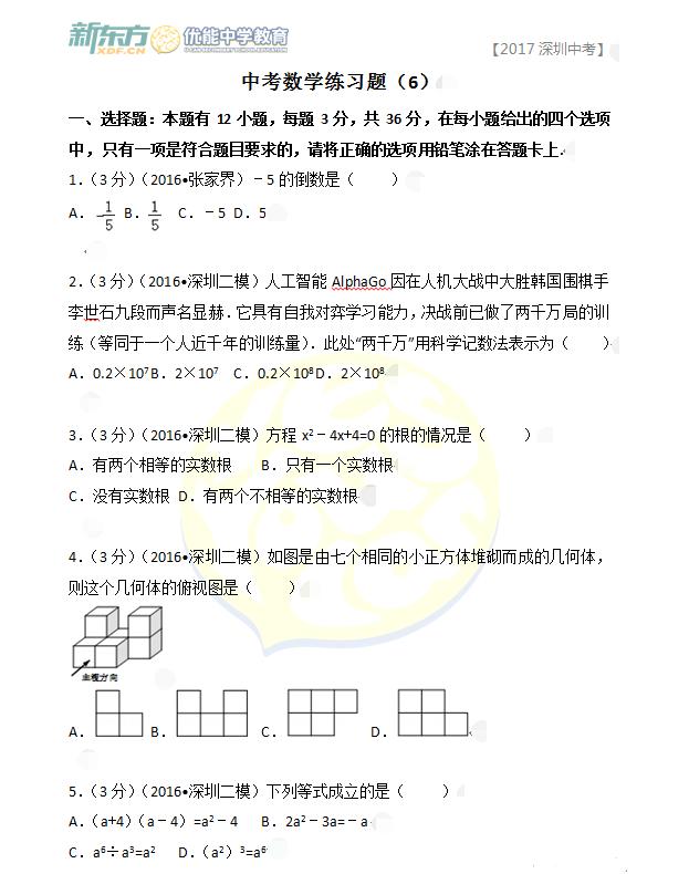 历年中考数学高频考点1