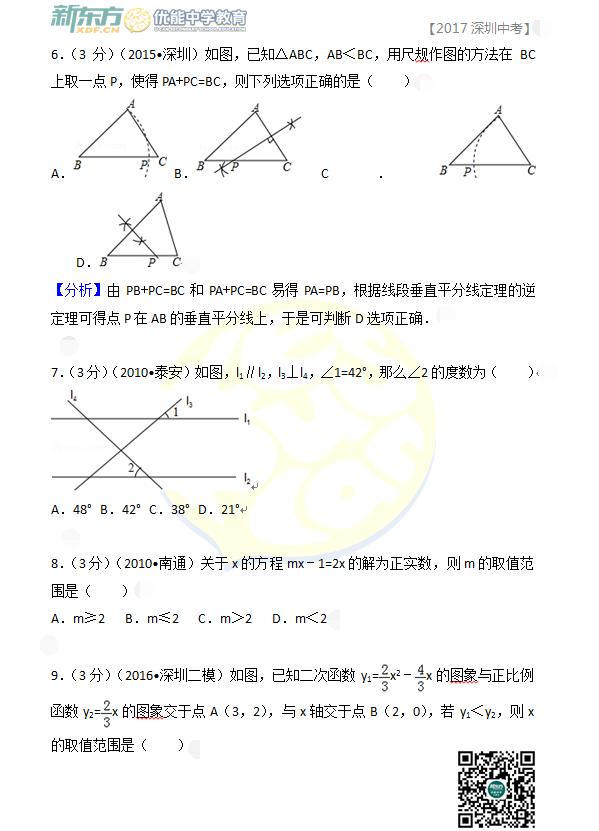 历年中考数学高频考点2