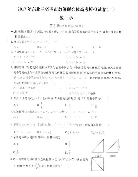 2017东北三省四市二模理科数学试题