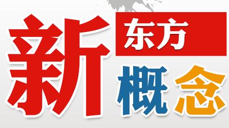 新东方新概念英语能力双提升