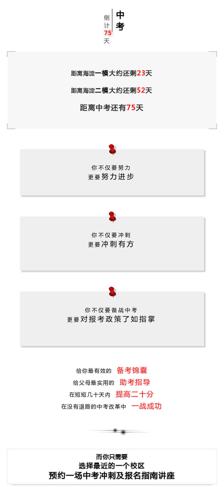 2017北京中考冲刺及报考指导免费讲座火热进行中