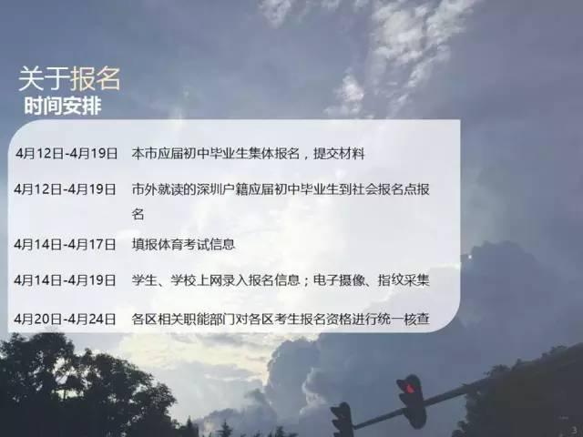 2017年深圳中考报名时间安排