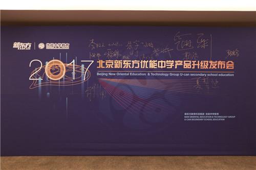 北京新东方优能中学部、优能一对一部联合召开新闻发布会