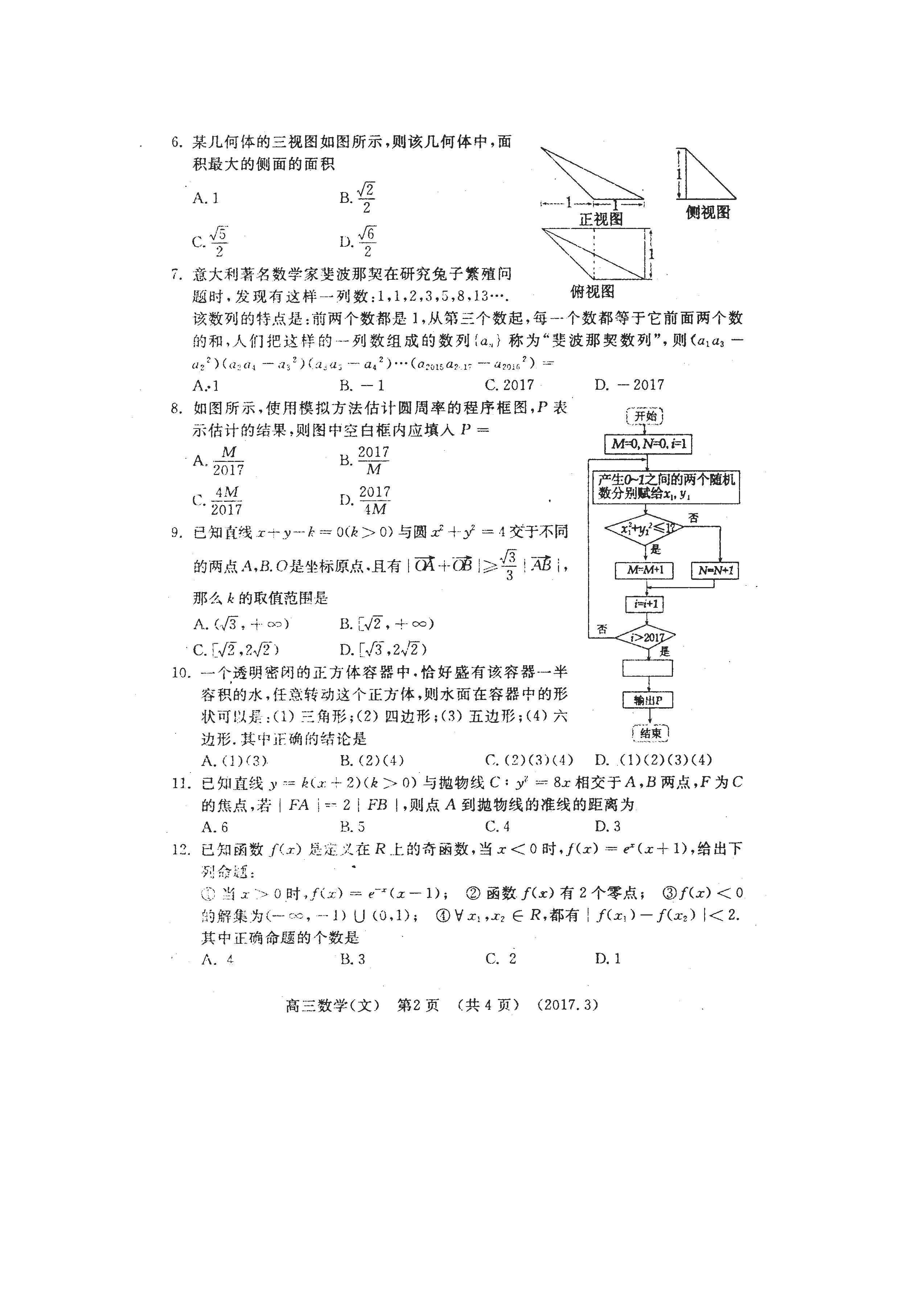河南省实验中学2017届九年级中考第二次模拟考试语文试题-学科网