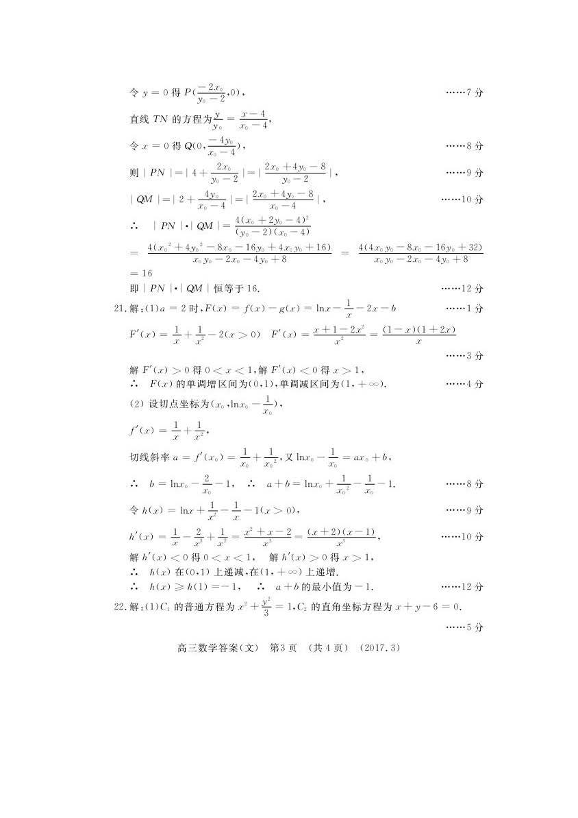 2017年河南中考语文试卷及答案(备有word精校文档)_华语网