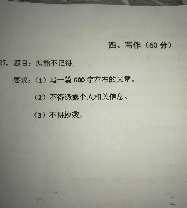 2017上海普陀二模作文题目:怎能不记得