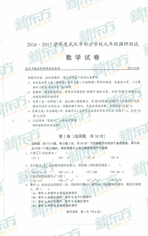 2017武汉初三四调数学试题及答案(图片版)