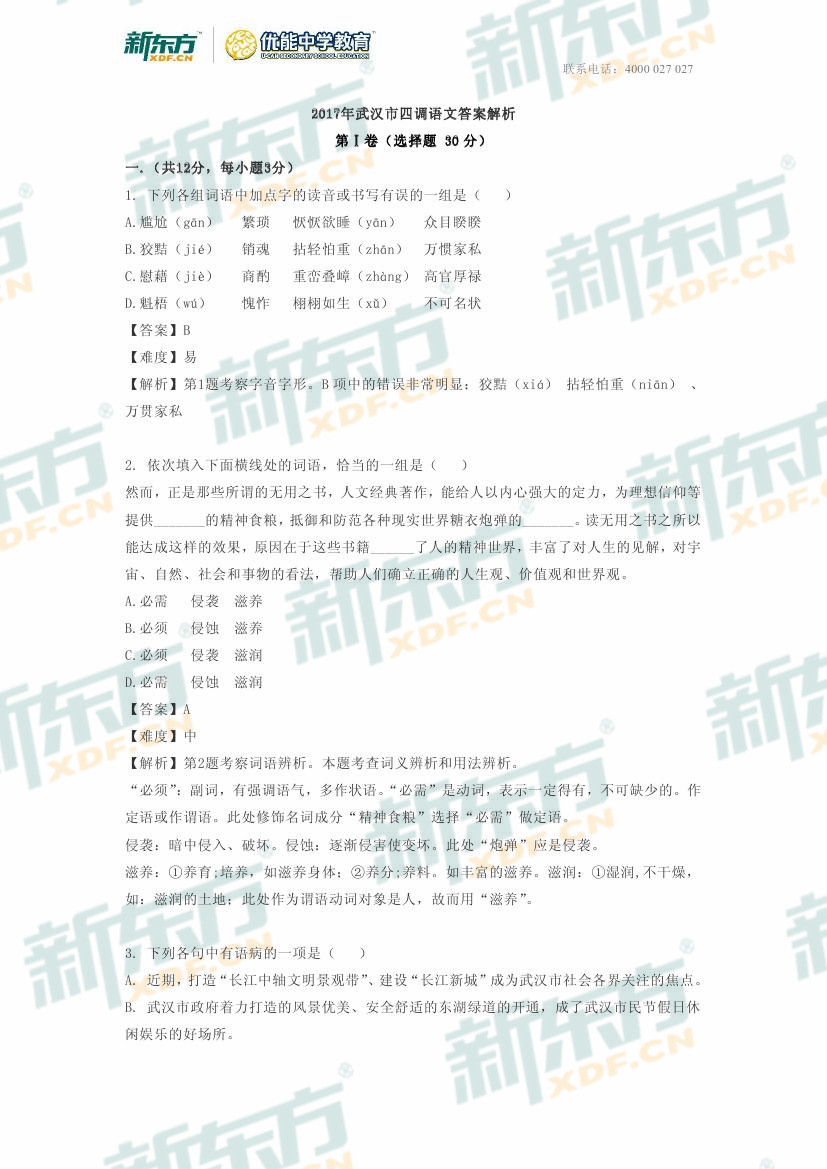 2017武汉初三四调语文试题及答案(图片版)