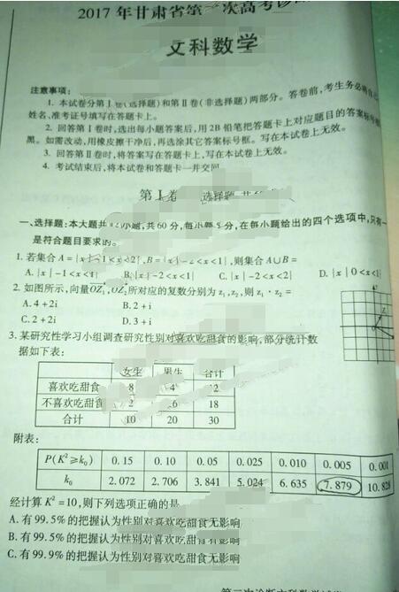 2017甘肃二诊文科数学试题