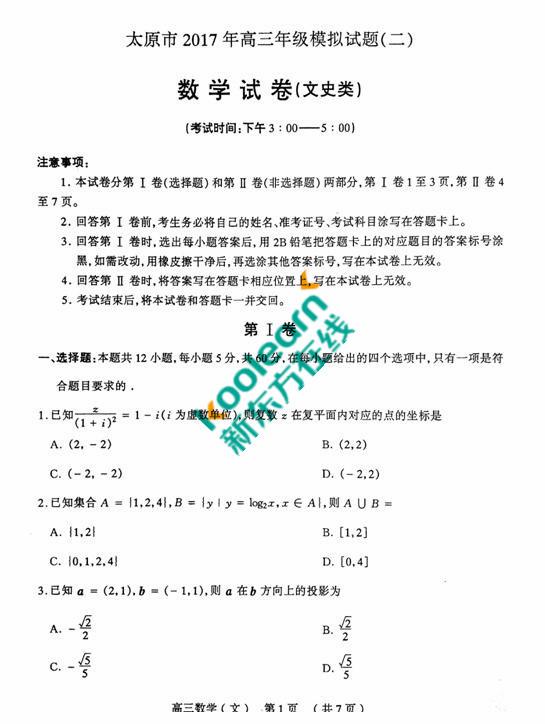 2017太原二模文科数学试题及答案