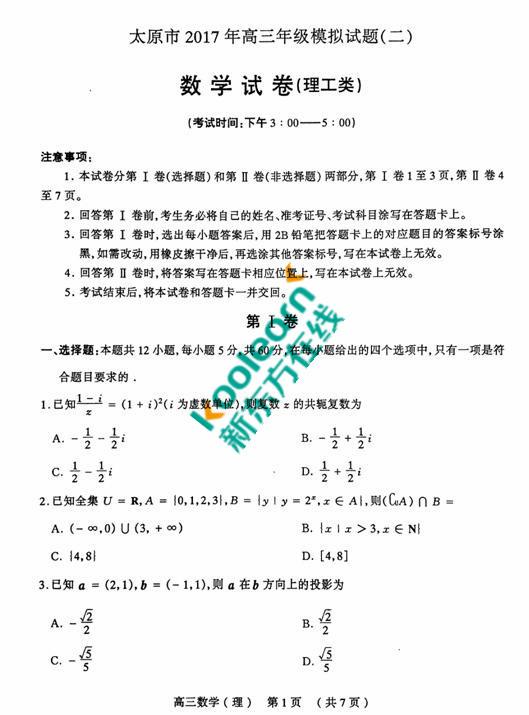 2017太原二模理科数学试题及答案