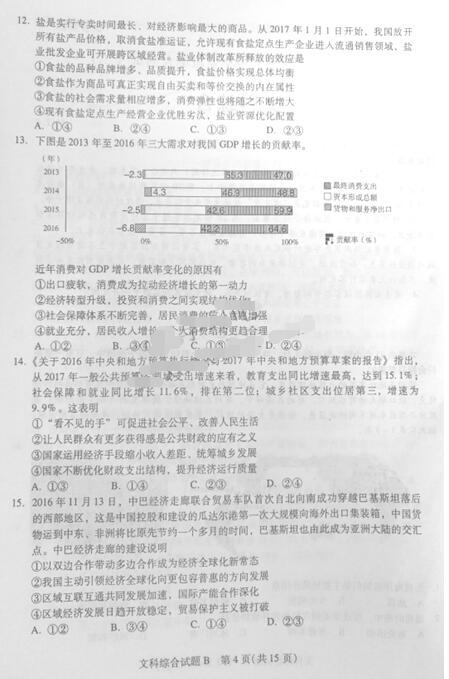 2017广州二模政治试题及答案