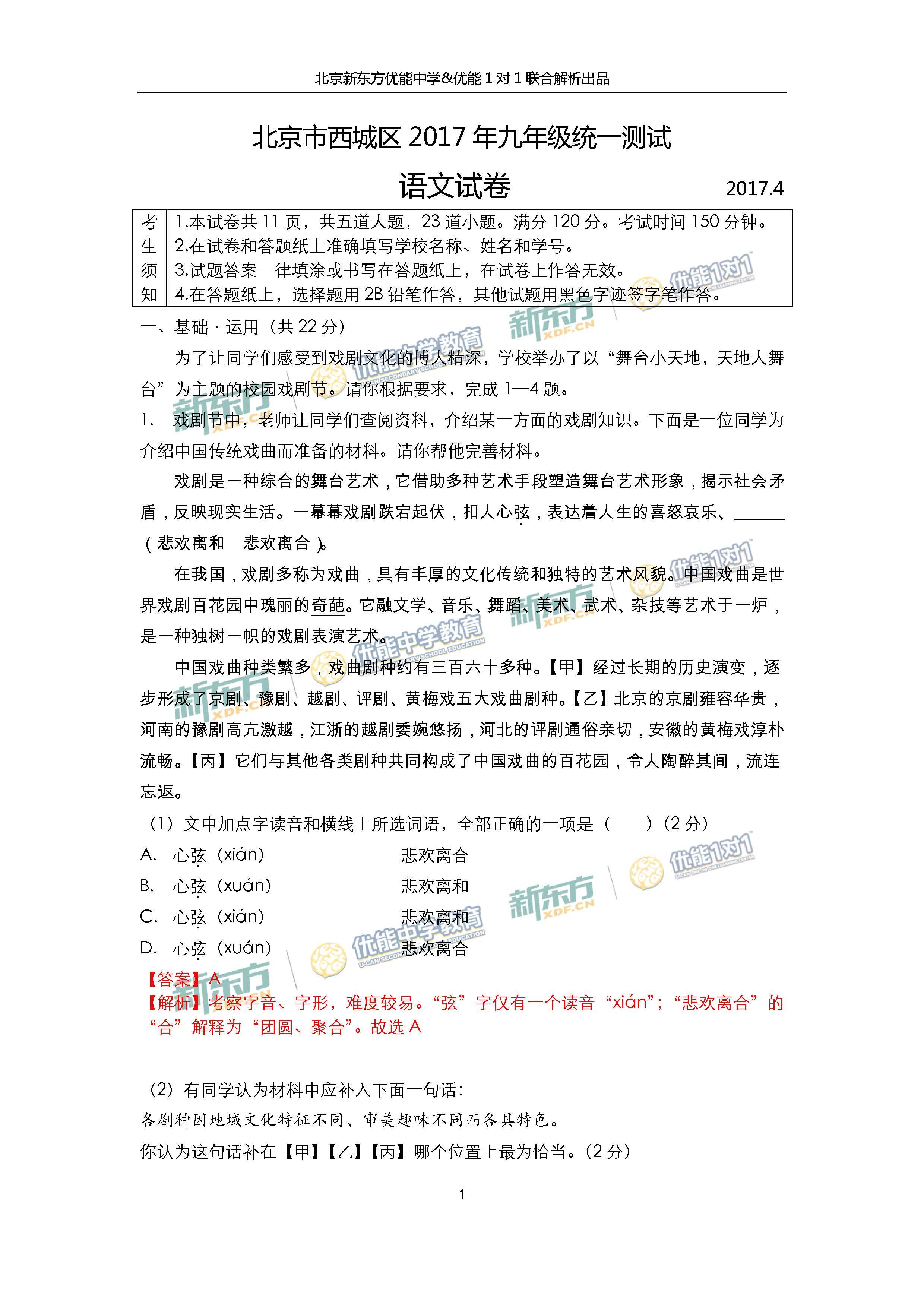 新东方优能名师逐题解析2017西城区初三一模语文答案(图片版)