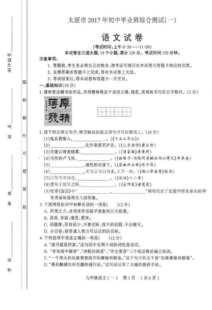 2017太原中考一模语文试题及答案(图片版)