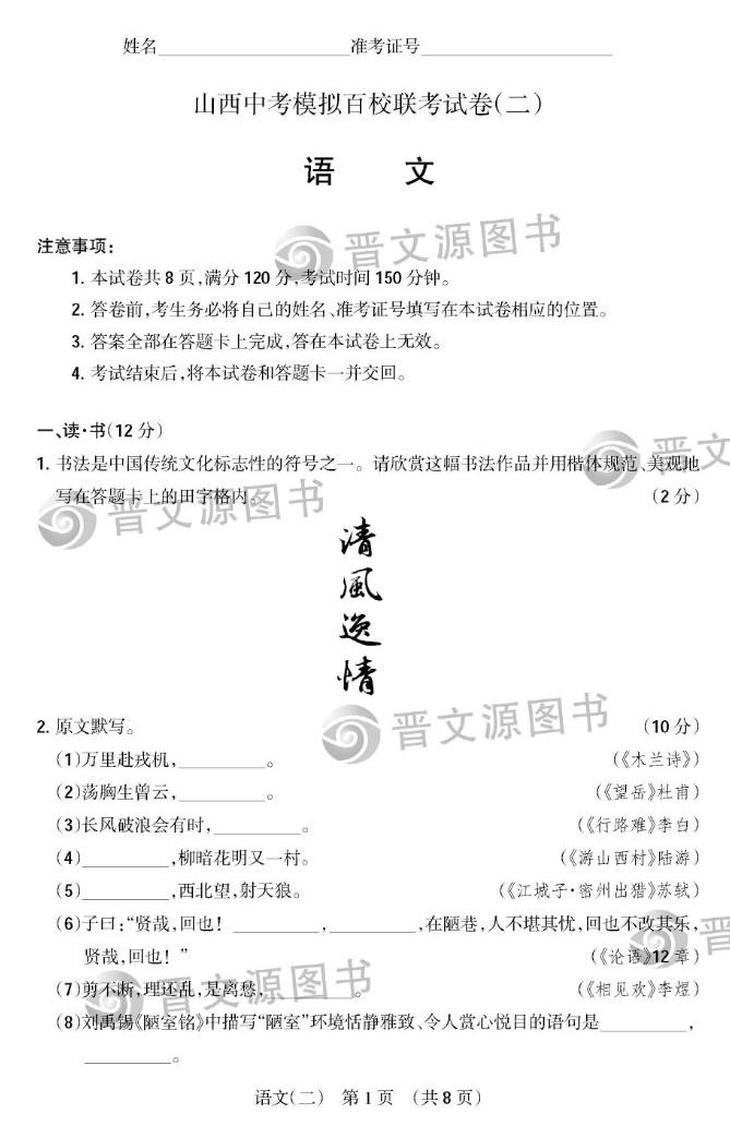 2017山西中考模拟百校联考(二)语文试题及答案(图片版)