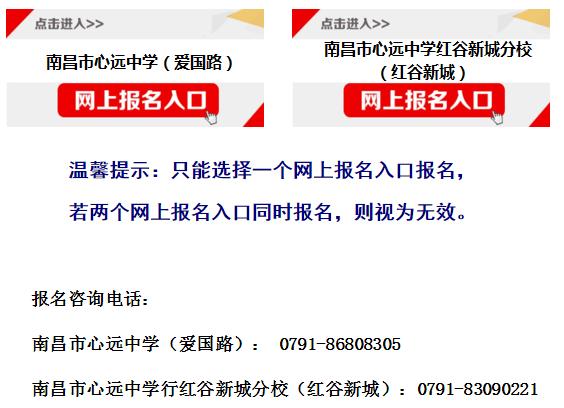 2017南昌心远中学小学六年级网报地址
