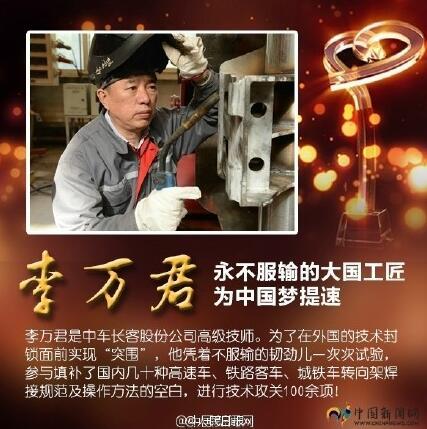 2016年感动中国十大人物的颁奖——大国工匠李万君