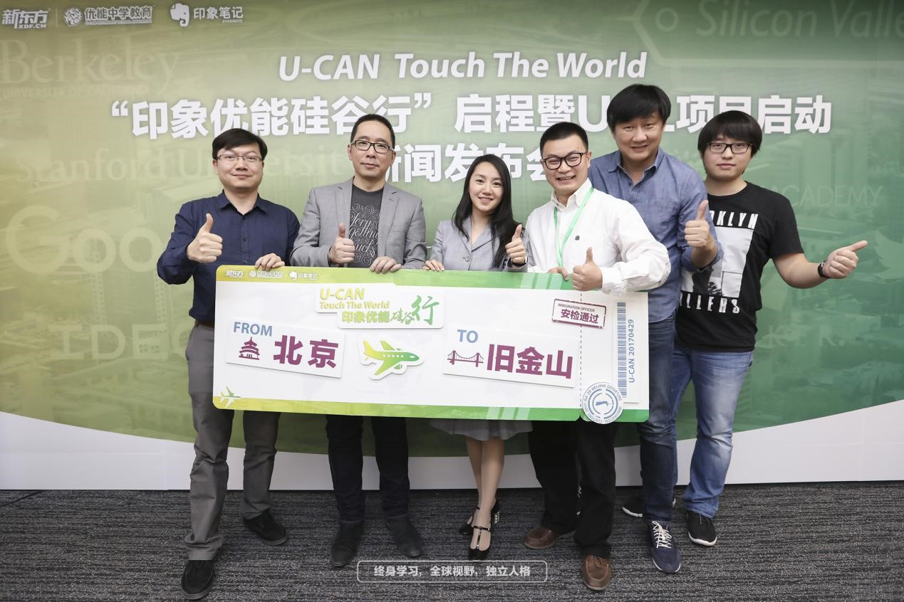 """U-CAN Touch The World|印象优能硅谷行""今日正式启动!"