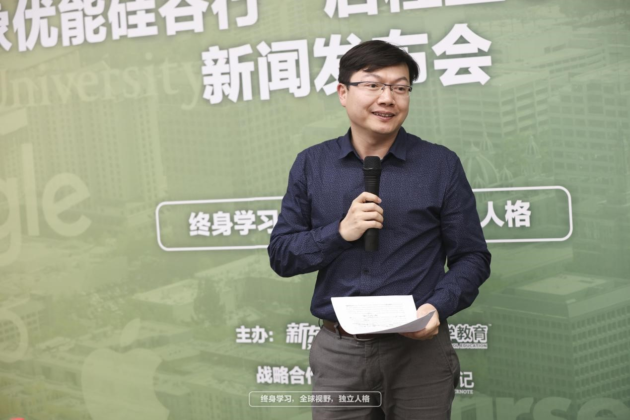 新东方教育科技集团市场总监林容丰老师致辞