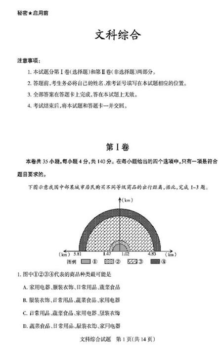 2017山西4月百校联考文综试题及答案