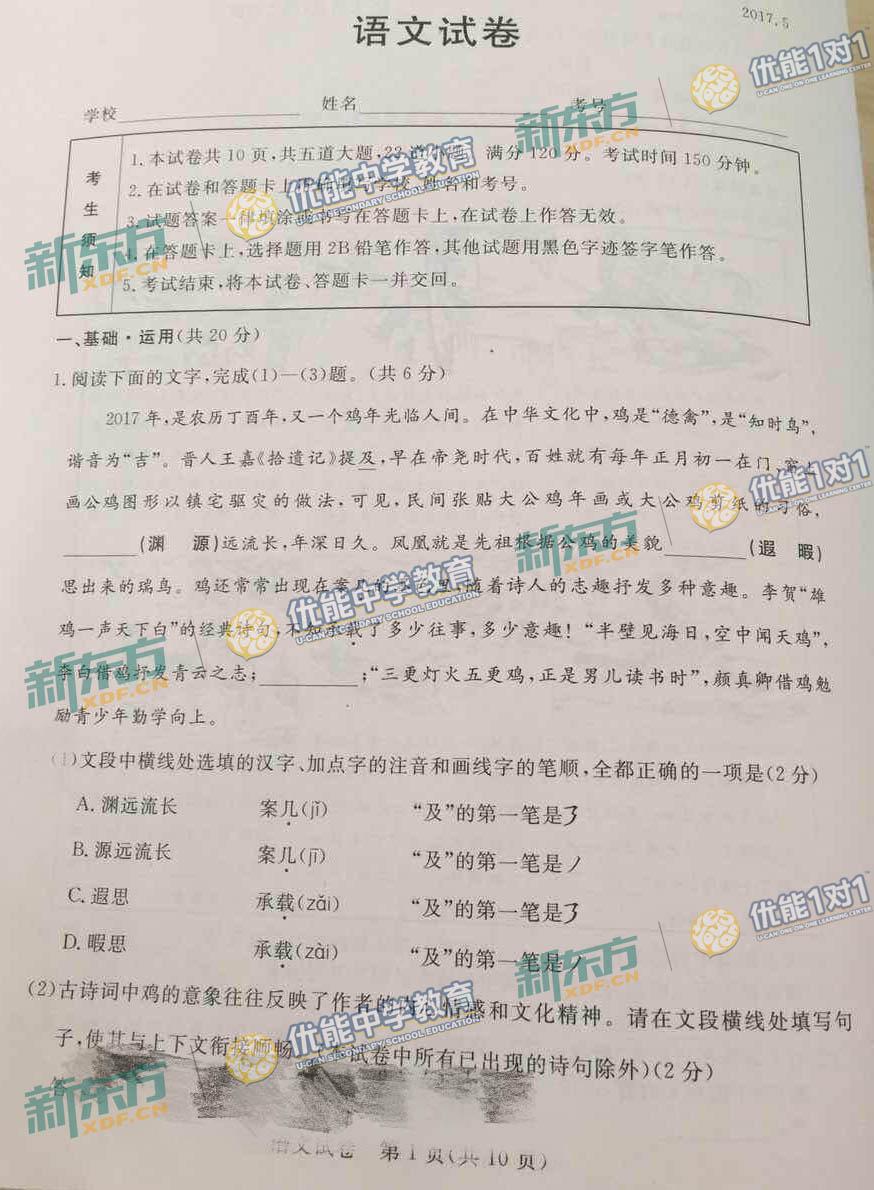 2017东城初三一模语文试题及答案(图片版)