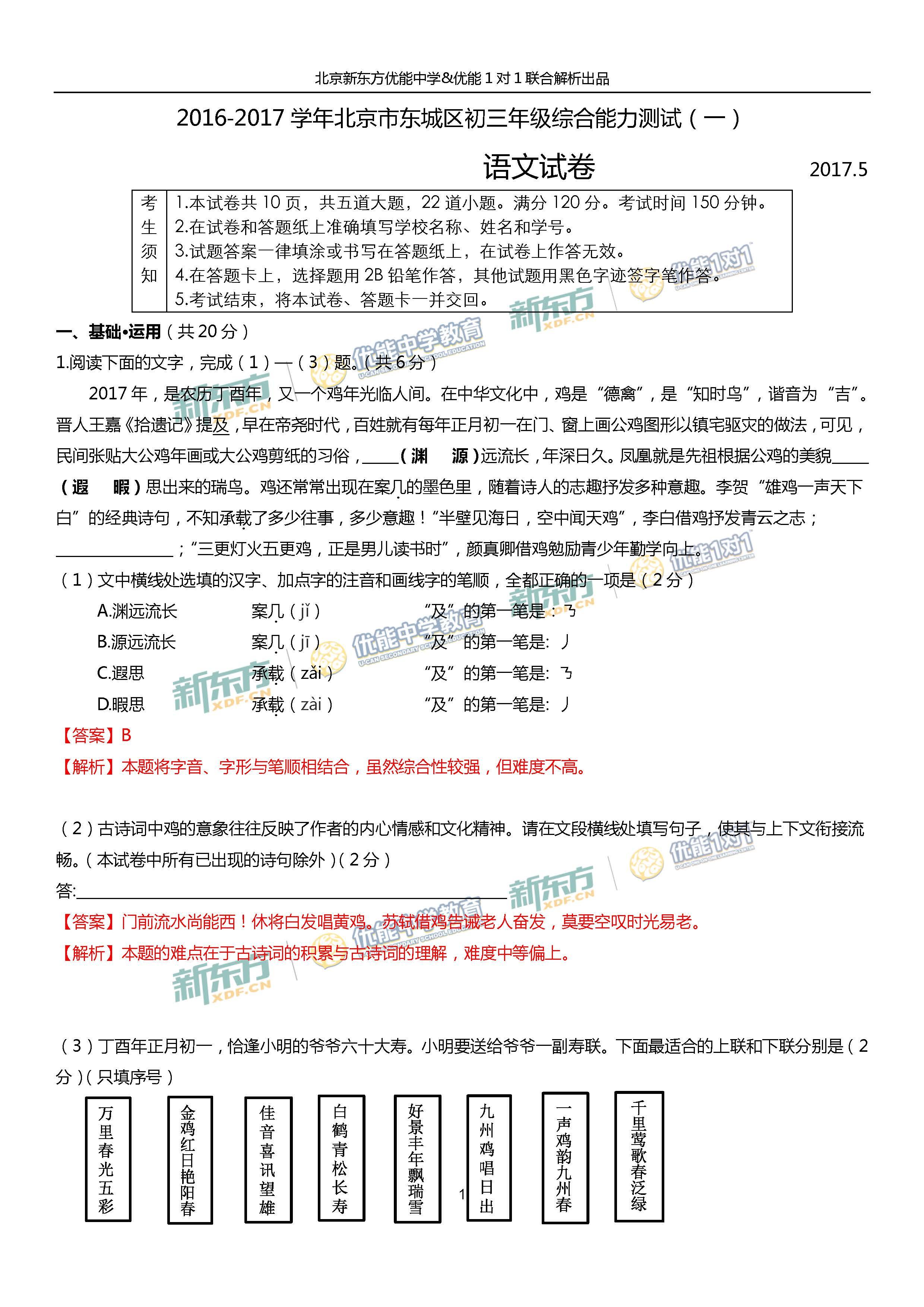 新东方优能名师逐题解析2017东城区初三一模语文答案