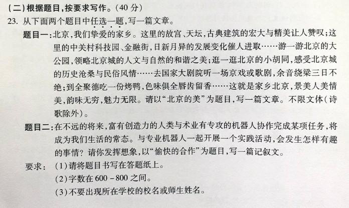2017海淀初三一模作文题目:北京的美和愉快的合作(二选一)