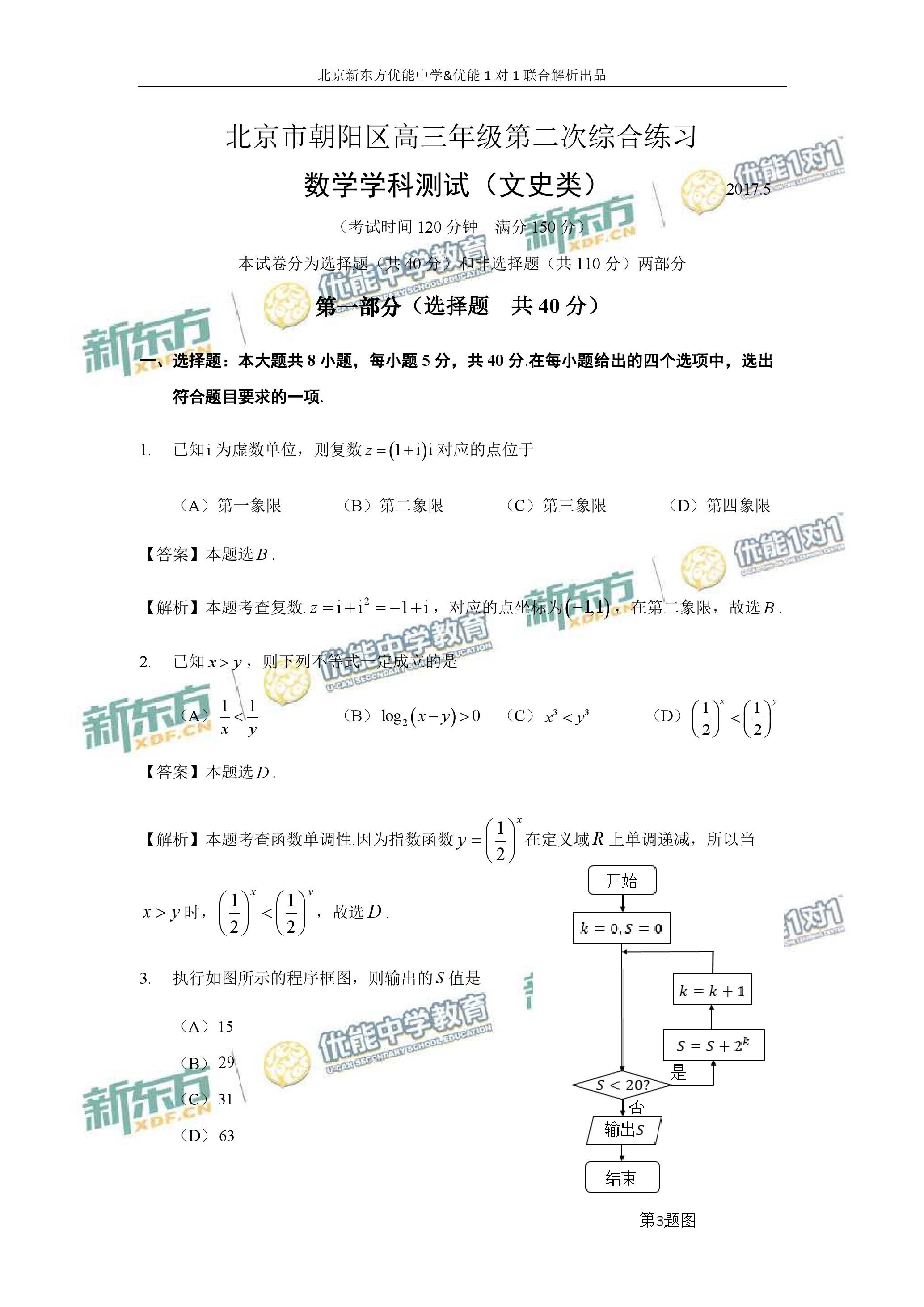 2017北京朝阳高三二模数学文试卷答案逐题解析