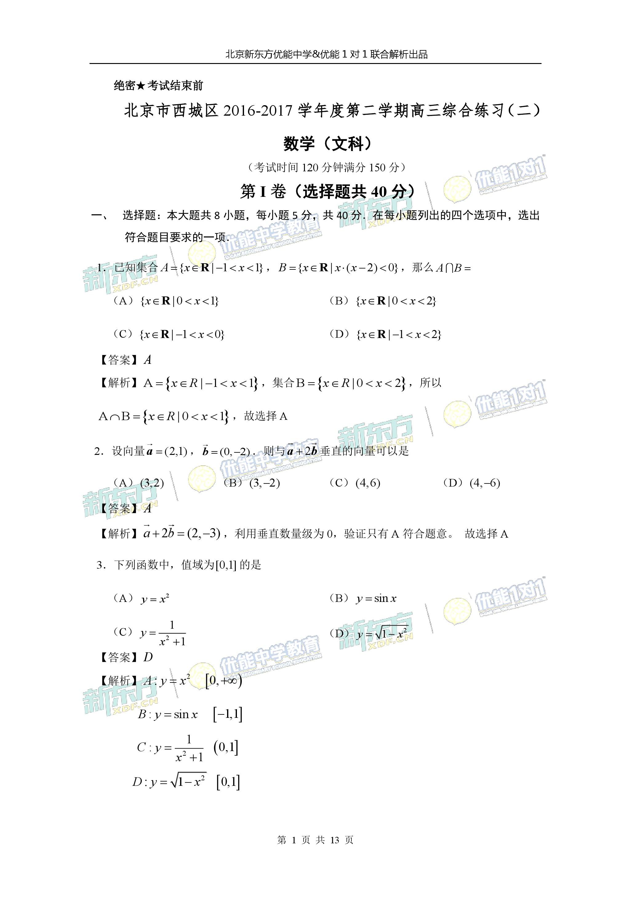 2017北京西城高三二模数学文试卷答案逐题解析