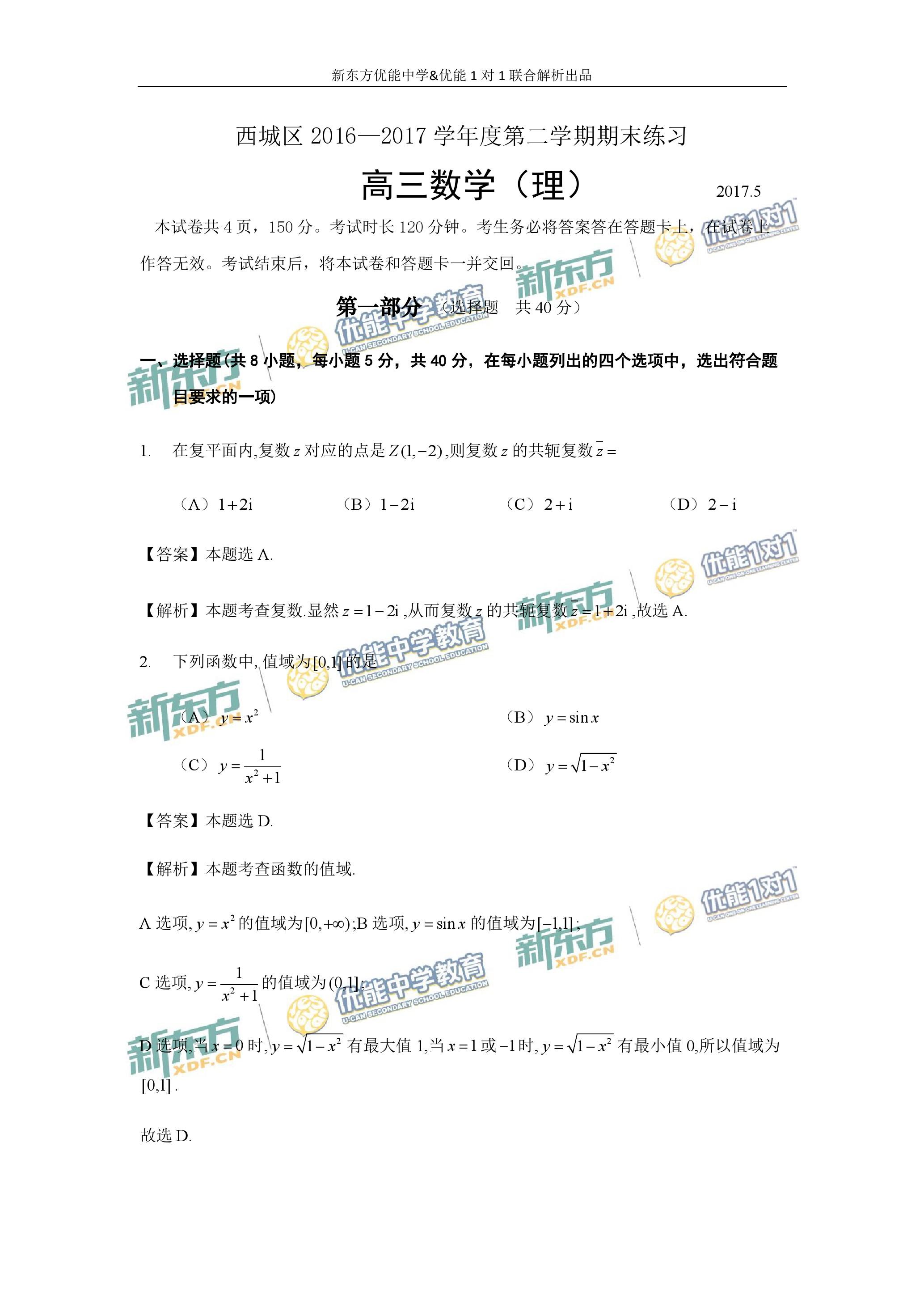 2017北京西城高三二模数学理试卷答案逐题解析