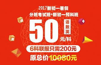2017优能中学新初一50元预科班优惠袭来
