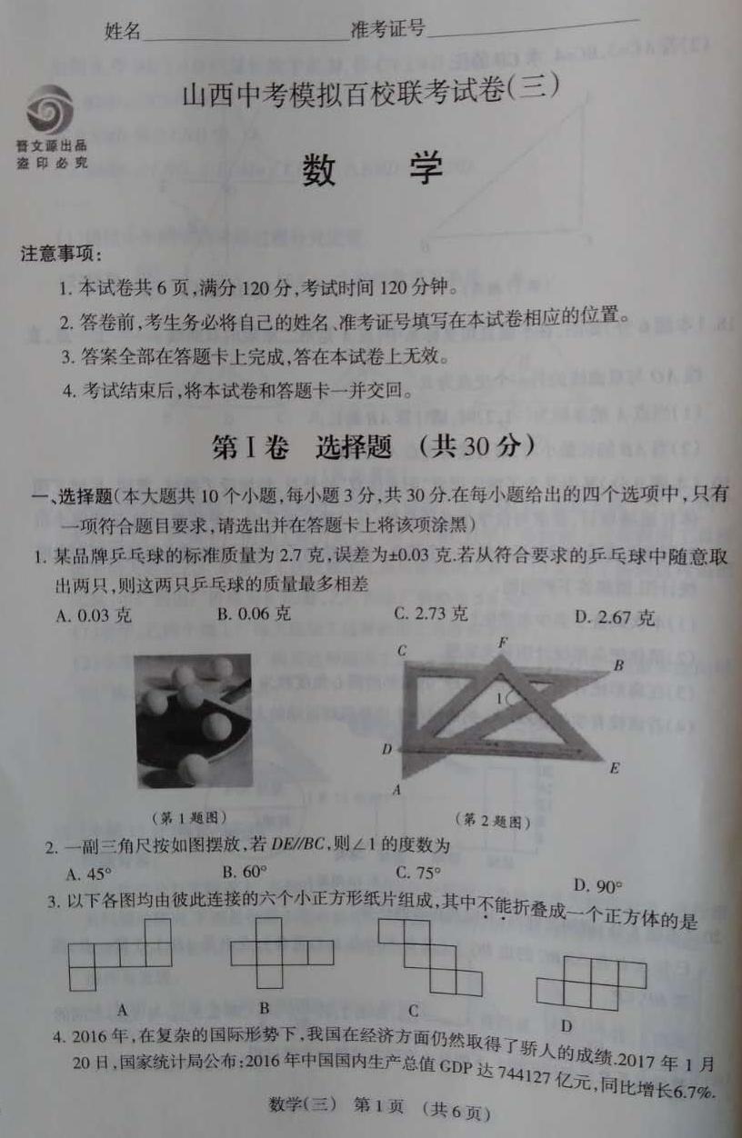 2017山西中考模拟百校联考(三)数学试题及答案(图片版