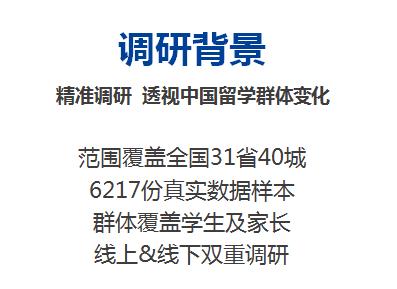 新东方前途出国孙涛:聚焦2017留学现状